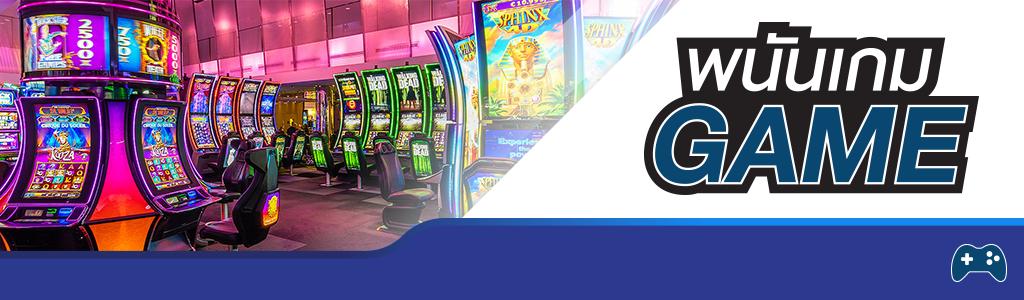 การพนันเกม ในเว็บไซต์SBOBET เล่นเกมได้เงินจริง มีเกมจำนวนมาก เกมออนไลน์