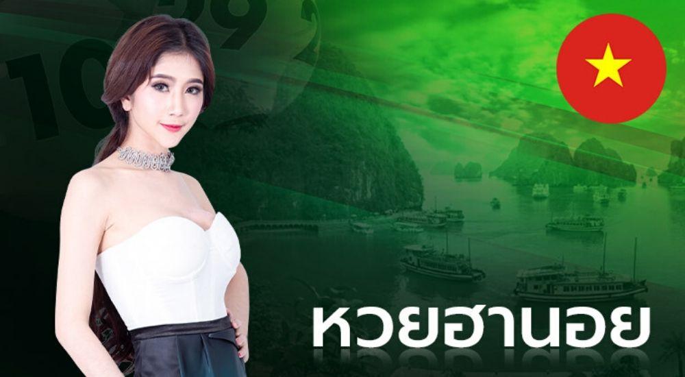 แทงหวยฮานอยออนไลน์ บนเว็บไซต์เจ้ามือรับแทงหวยออนไลน์ ยอดนิยม