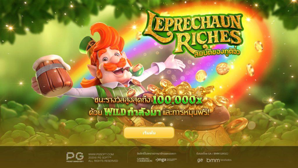 เล็พเปคคาน ริชเชส เกมสล็อตPG ภาพสวย น่าเล่น บนเว็บ SBOBET