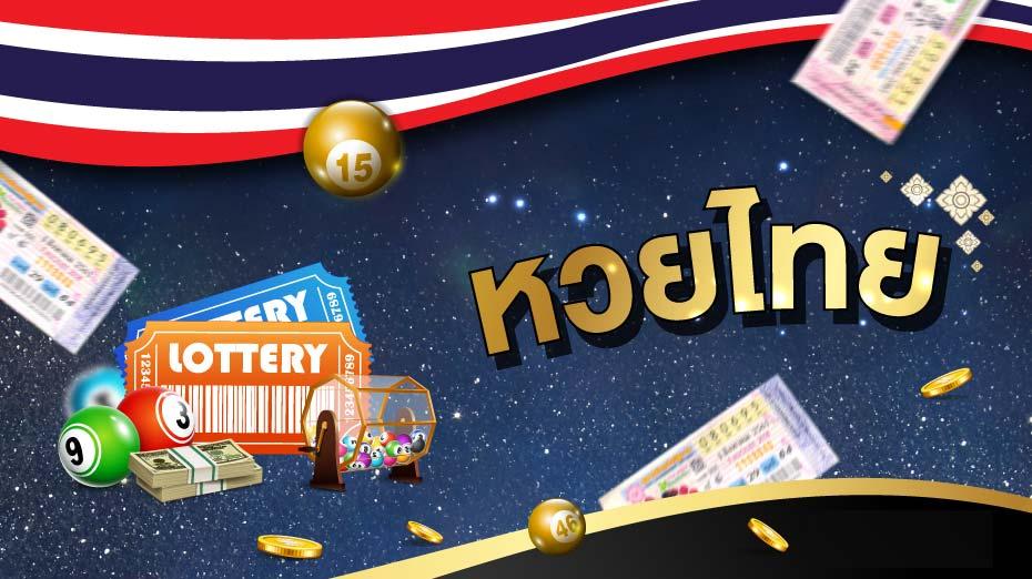 หวยไทยออนไลน์ ออกรางวัลยังไง และอัตราจ่ายหวยไทยออนไลน์